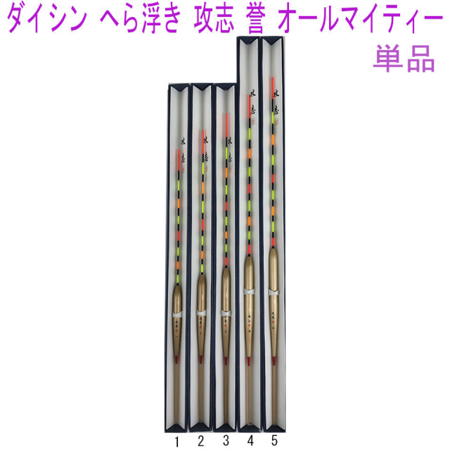 ダイシン へら浮き 攻志 誉 オールマイティー 1~5号 単品(daishin-almy)