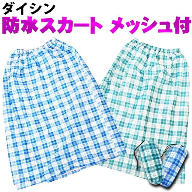 ダイシン 防水スカート メッシュ付 (daishin-bs)