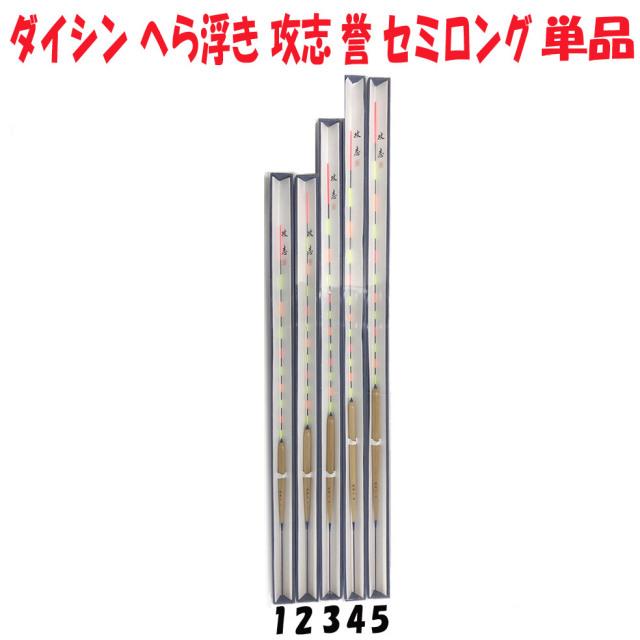 ダイシン へら浮き 攻志 誉 セミロング 1~5号 単品(daishin-semi)
