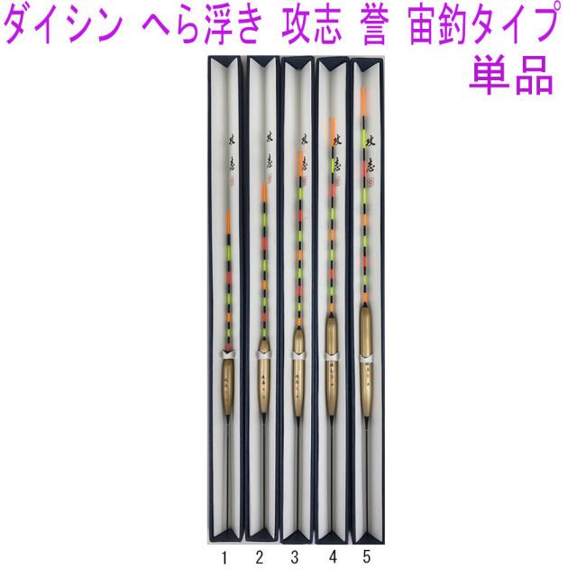 ダイシン へら浮き 攻志 誉 宙釣タイプ 1~5号 単品(daishin-tyuu)