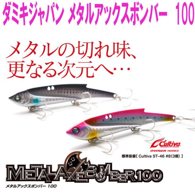 【特価】【Cpost】ダミキジャパン メタルアックスボンバー 100(damiki-mab100)