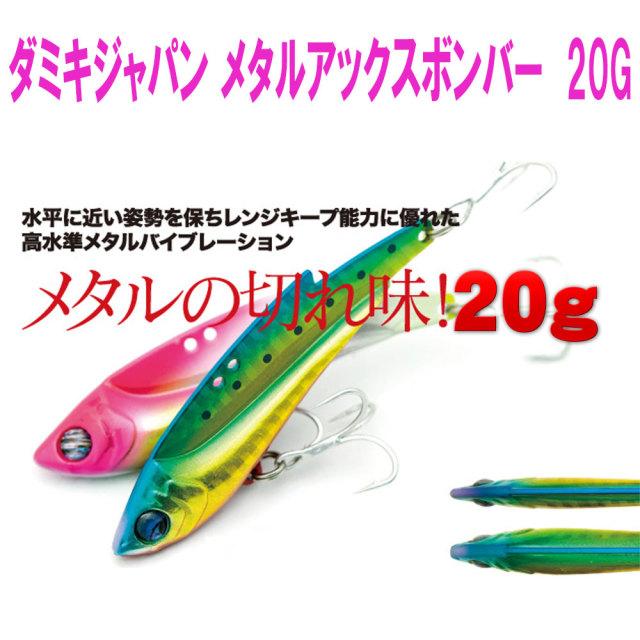 【特価】【Cpost】ダミキジャパン メタルアックスボンバー 20G(damiki-mab20)