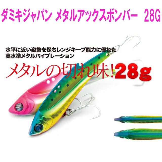 【特価】【Cpost】ダミキジャパン メタルアックスボンバー 28G(damiki-mab28)