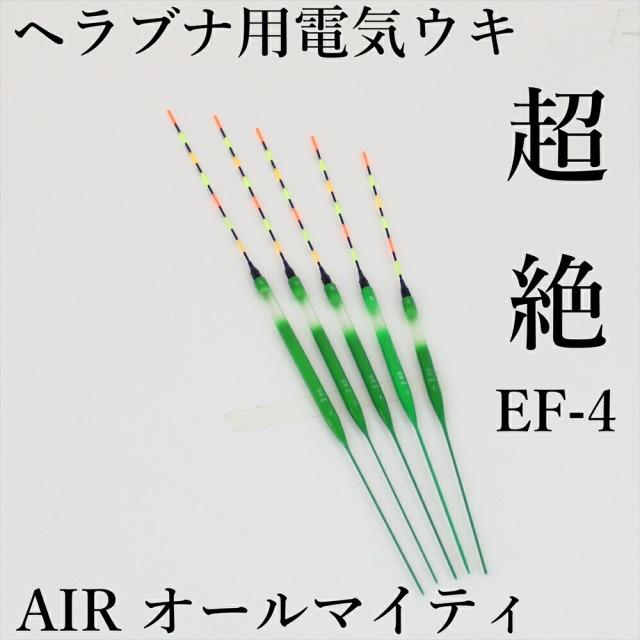 ヘラブナ用電気ウキ 超絶EF-4 AIR オールマイティ(nara-ef4)