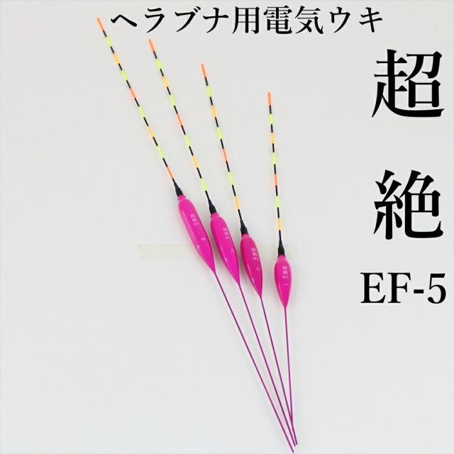 ヘラブナ用電気ウキ 超絶EF-5 (nara-ef5)