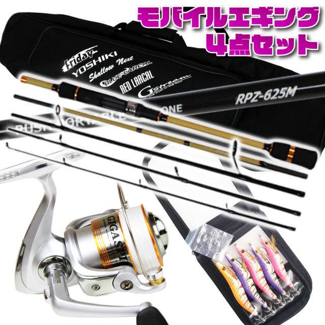 旅行に便利 ケース付コンパクトエギングセット 吉樹270M&SPORTLINE HS V-MAX2506W PE 100サイズ(egingset-015)