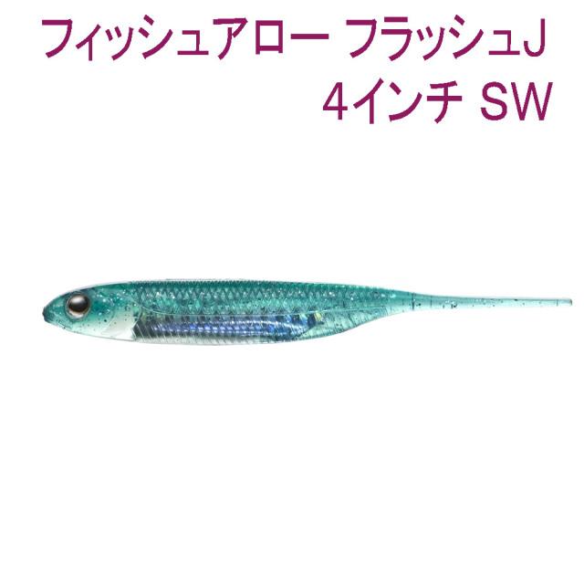 【Cpost】 特価 フィッシュアロー フラッシュJ 4インチ SW #131 キビナゴ/シルバー(fa-341261)