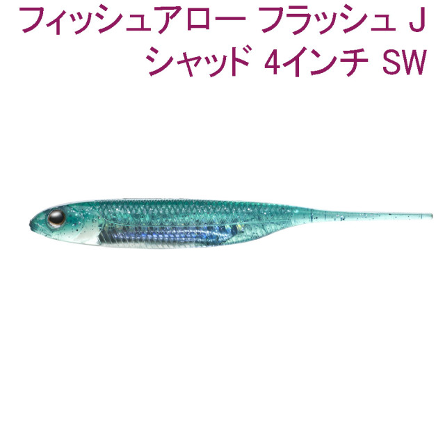 【Cpost】 特価 フィッシュアロー フラッシュJ シャッド 4インチ SW #131 キビナゴ/シルバー (fa-341315)