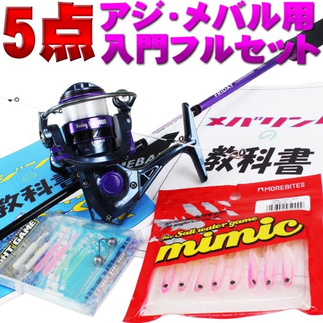 アジング・メバリング入門 フライデーライトゲームセット 120サイズ(fridayset01)