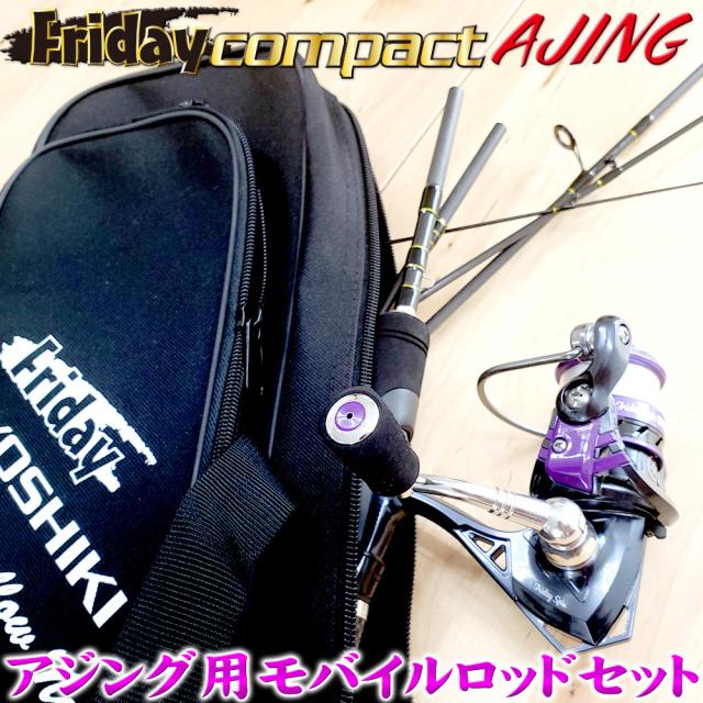 アジング入門セット!フライデーコンパクト アジング FDCA-685&FridaySpin1000セット(fridayset11)