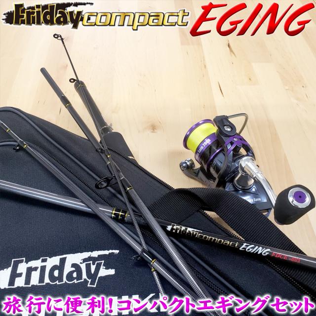 持ち運び楽々 フライデーコンパクト エギング FDCE-805&FridaySpin 2000 セット(sip-fridayset17)