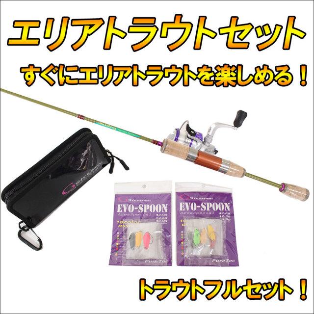 ☆ポイント5倍☆管釣り完全攻略!エリアトラウトセット(fridaytroutset-01)