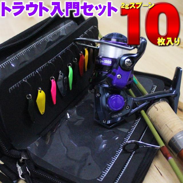 管釣り入門セット!エリアトラウトセット140サイズ(fridaytroutset-02)