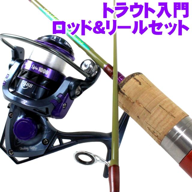 管釣り入門セット!エリアトラウトロッド&リールセット140サイズ(fridaytroutset-03)