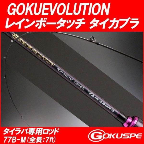 【アウトレット】旧モデル Gokuevolutionゴクエボリューション【レインボータッチ】タイカブラ77B-M(fshow-90251)