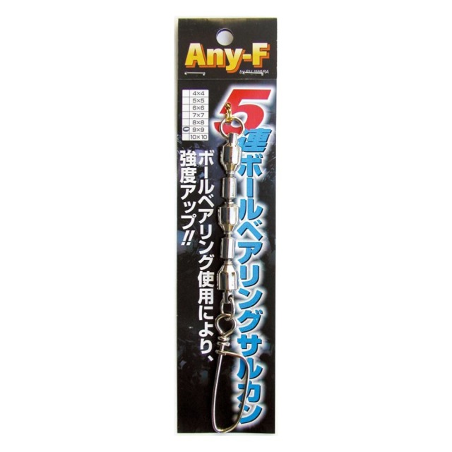 【Cpost】フジワラ 5連ボールベアリングサルカン 9×9(fujiwara-300857)