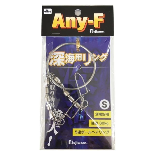 【Cpost】フジワラ Any-F 深海用ベアリングS(fujiwara-792010)