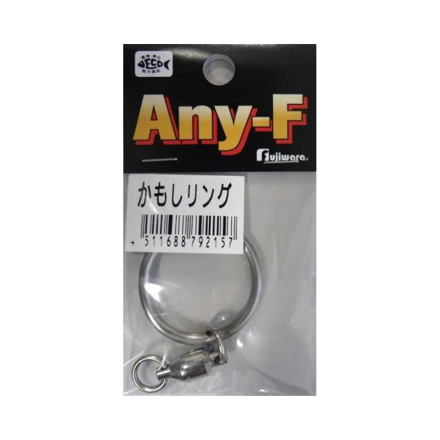 【Cpost】フジワラ かもしリング ニッケル(fujiwara-792157)