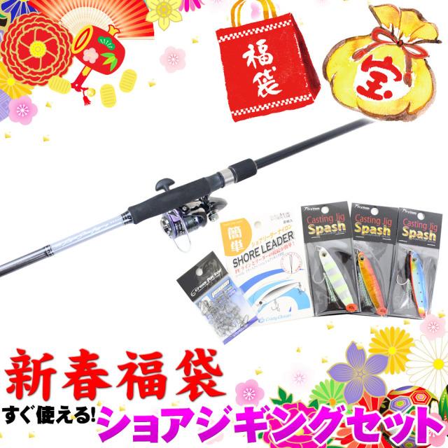 ●【2019年福袋】ショアジギングセット福袋 200サイズ(fuku2019-14)