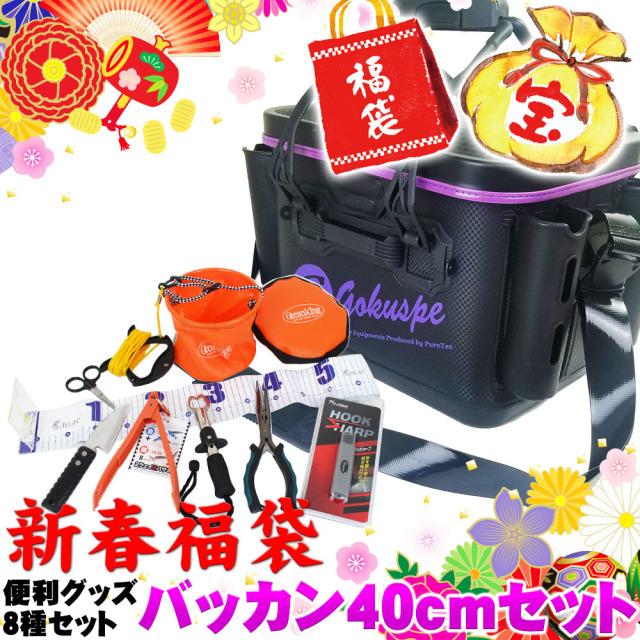 【2019年福袋】バッカン40cmセット福袋 140サイズ(fuku2019-16)