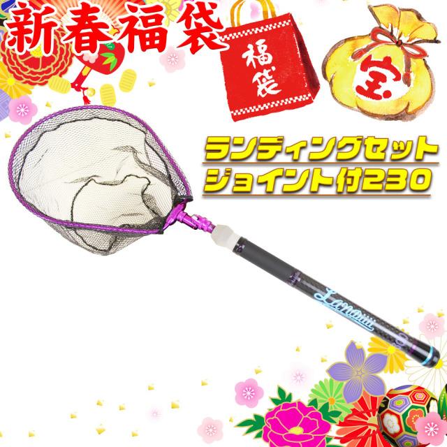 【2020年福袋】ランディングセットジョイント付福袋 230(fuku2020-05)