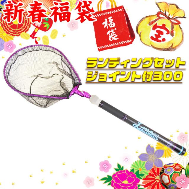 【2020年福袋】ランディングセットジョイント付福袋 300(fuku2020-06)