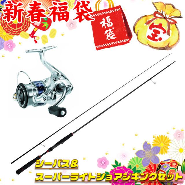 【2020年福袋】シーバス&スーパーライトショアジギングセット福袋(fuku2020-08)