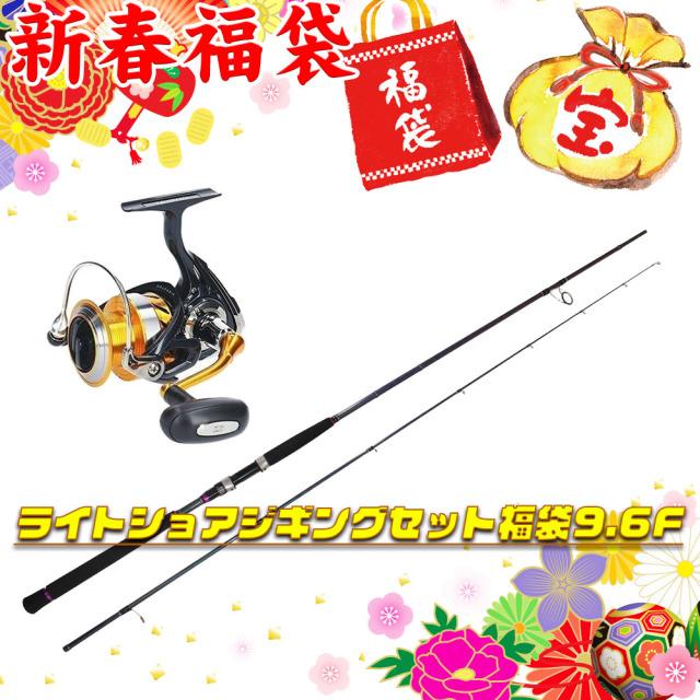 【2020年福袋】ライトショアジギングセット福袋 9.6F(fuku2020-09)