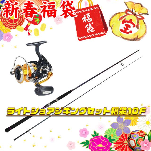 【2020年福袋】ライトショアジギングセット福袋 10F(fuku2020-10)