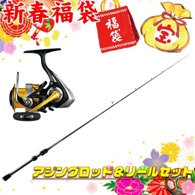 【2020年福袋】アジングロッド&リールセット福袋(fuku2020-11)