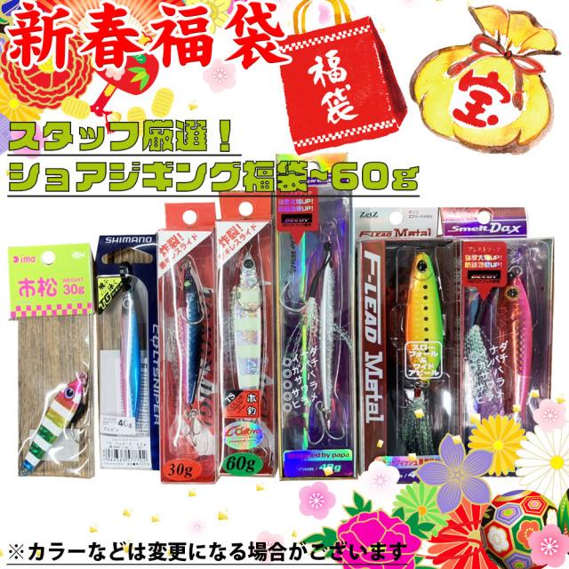 【Cpost】【2020年福袋】ショアジギング福袋 60gまで(fuku2020-14)