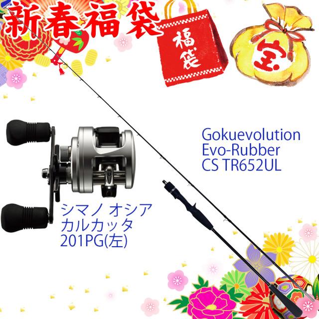 【2020年福袋】タイラバタックル福袋B(fuku2020-20)