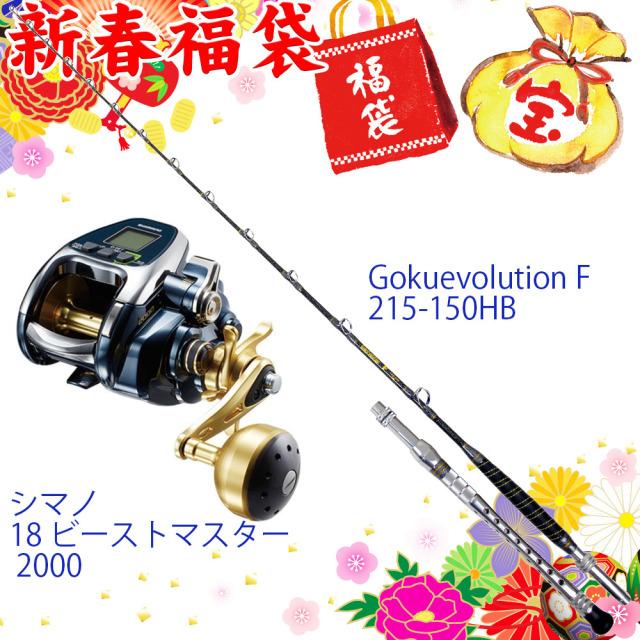 【2020年福袋】アカムツ、オニカサゴタックル福袋(fuku2020-21)