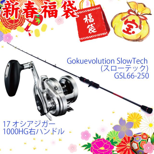 【2020年福袋】スロージギングタックル福袋A(fuku2020-22)