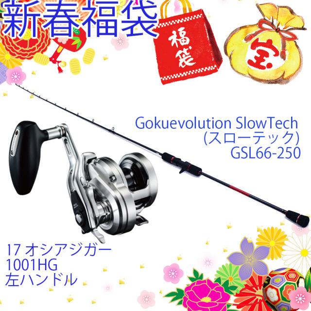 【2020年福袋】スロージギングタックル福袋B(fuku2020-23)
