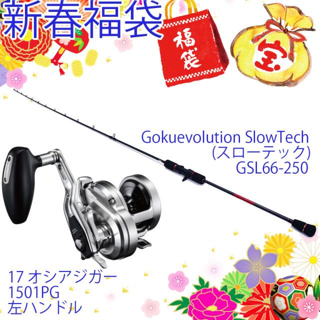 【2020年福袋】スロージギングタックル福袋C(fuku2020-24)