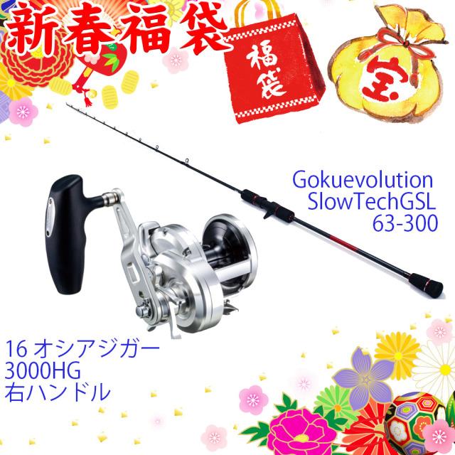 【2020年福袋】スロージギングタックル福袋D(fuku2020-25)