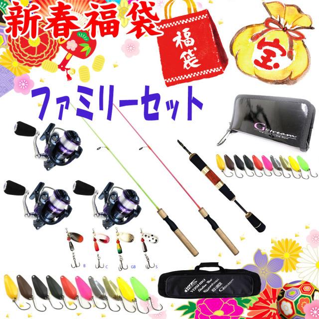 【2020年福袋】ファミリー向け管釣り盛りだくさん福袋(fuku2020-27)
