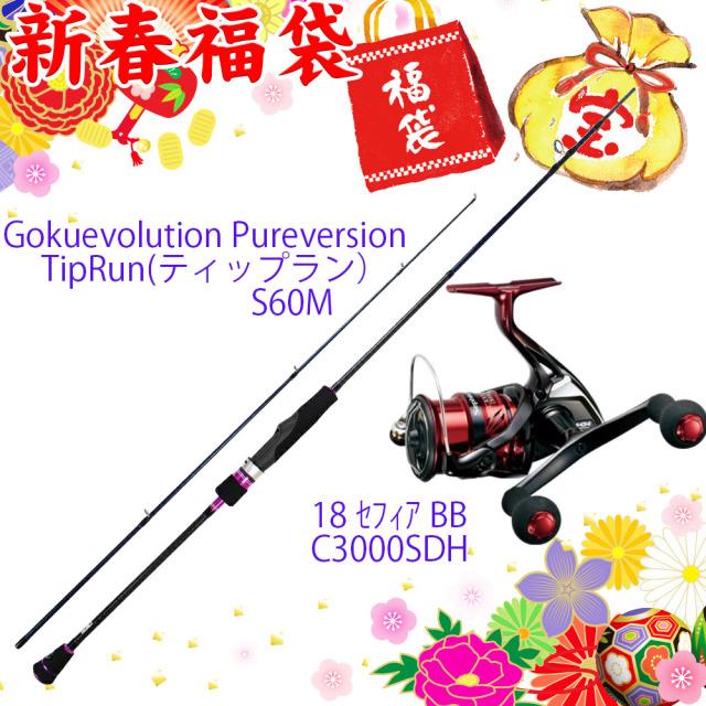 【2020年福袋】ティップラン福袋B(fuku2020-29)