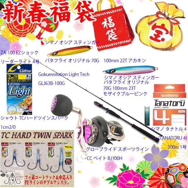 【2020年福袋】ライトジギング福袋(fuku2020-30)