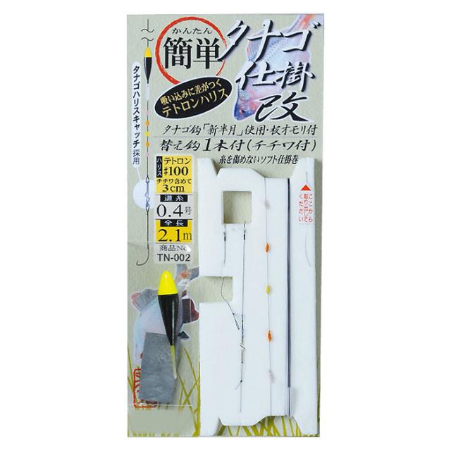 【Cpost】がまかつ 簡単タナゴ仕掛 改(gama-tn-002)