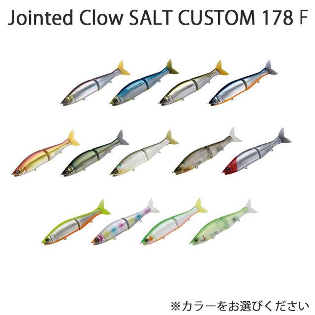 【Cpost】ガンクラフト AIMS ジョインテッドクロー 178 F (gan-jc-f)