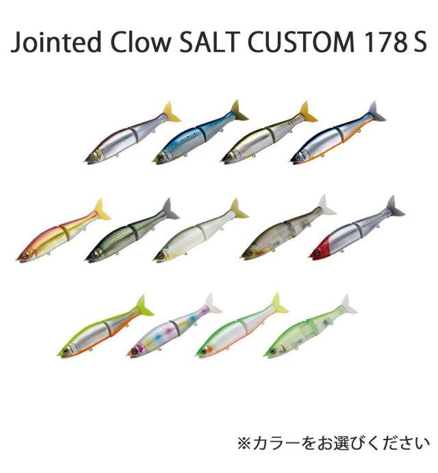 【Cpost】ガンクラフト AIMS ジョインテッドクロー 178 S (gan-jc-s)