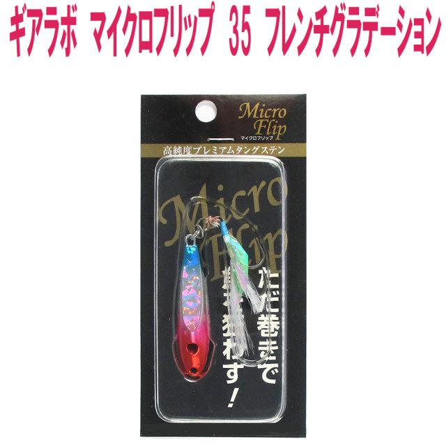 【Cpost】ギアラボ マイクロフリップ 35 フレンチグラデーション (gear-623680)