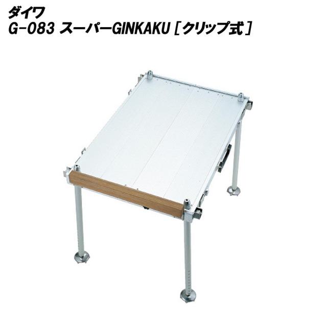 ダイワ G-083 スーパーGINKAKU [クリップ式] (ginkaku-035842)