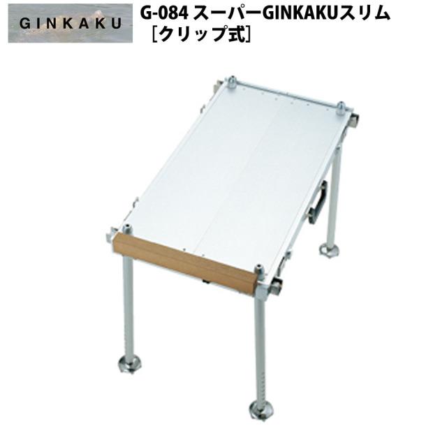 ダイワ GINKAKU スーパー銀閣スリム G-084 (ginkaku-035859)