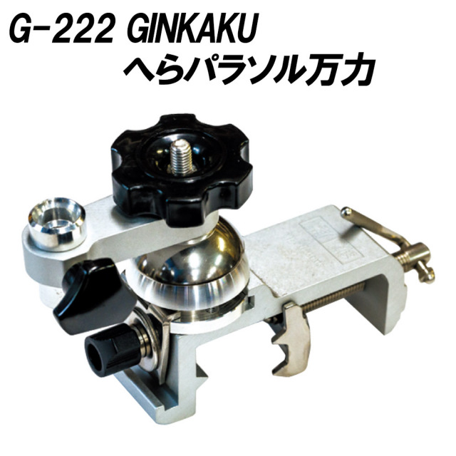 ダイワ 銀閣 へらパラソル万力 G-222  (ginkaku-036177)