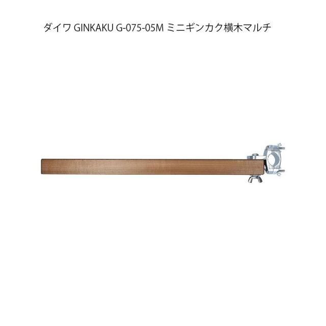 ヘラブナ台オプションパーツ ダイワ GINKAKU G-075-05M ミニギンカク横木マルチ(ginkaku-036245)