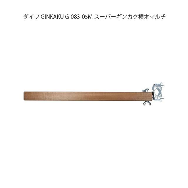 ヘラブナ台オプションパーツ ダイワ GINKAKU G-083-05M スーパーギンカク横木マルチ(ginkaku-036252)