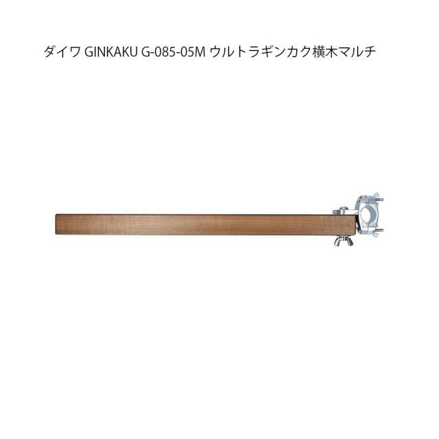 ヘラブナ台オプションパーツ ダイワ GINKAKU G-085-05M ウルトラギンカク横木マルチ(ginkaku-036313)